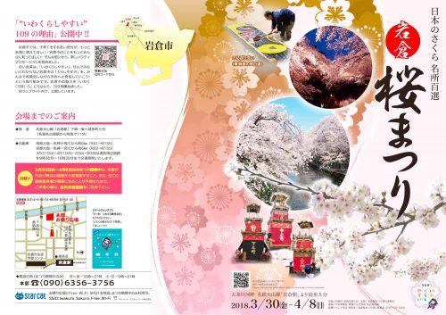 iwakura-sakura-flyer2018
