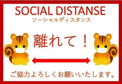 SOCIAL DISTANSE