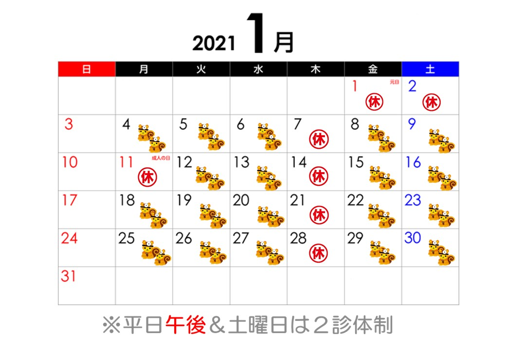 令和1年カレンダー