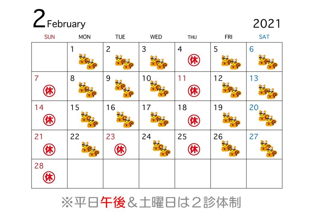 R3.2カレンダー