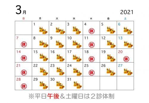 R3.3カレンダー